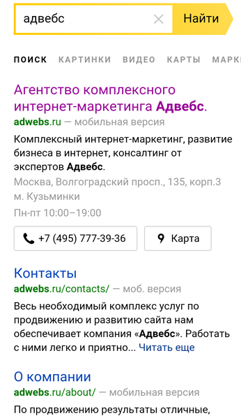 yandex_mobile.png